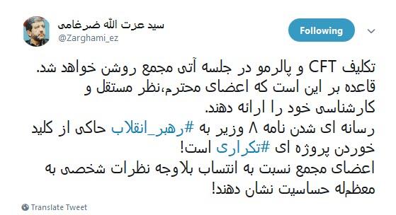 عزت الله ضرغامی :تکلیف CFT و پالرمو در جلسه آتی مجمع تشخیص مصلحت نظام روشن خواهد شد.