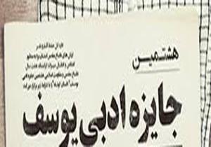 اختتامیه جشنواره جایزه ادبی یوسف در شیراز
