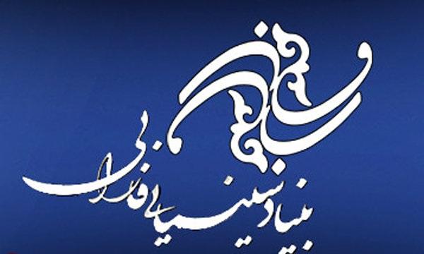 انتشار گزارش حسابرسی مالی بنیاد سینمایی فارابی در ۹ ماه سال۹۷
