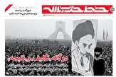 باشگاه خبرنگاران - خط حزبالله ۱۶۹| دوگانه «تکلیف» و «نتیجه»