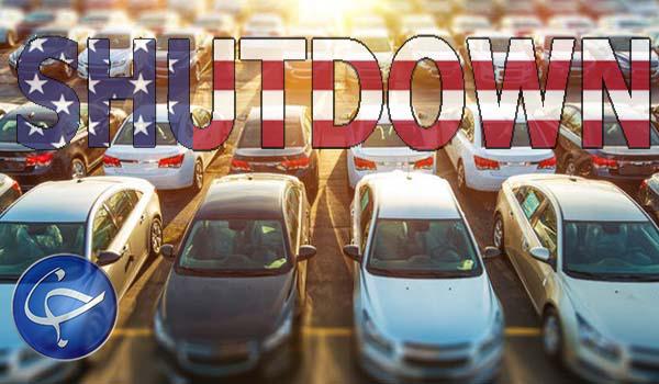 تعطیلی دولت آمریکا صنعت خودروسازی این کشور را با چالش مواجه کرده است