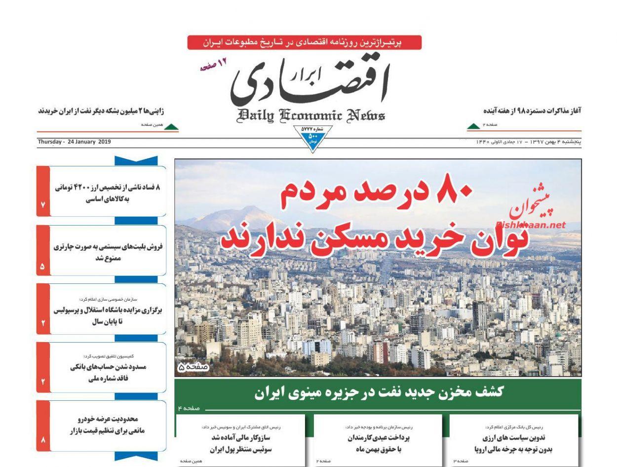 صفحه نخست روزنامههای اقتصادی ۴ بهمن ماه