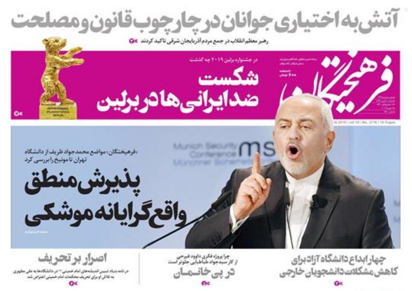 صفحه نخست روزنامههای ۲۹ بهمن؛