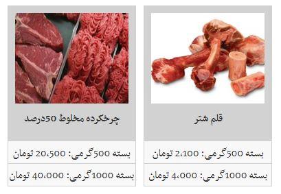 قیمت گوشت شتر قطعه بندی و بسته بندی شرکتی