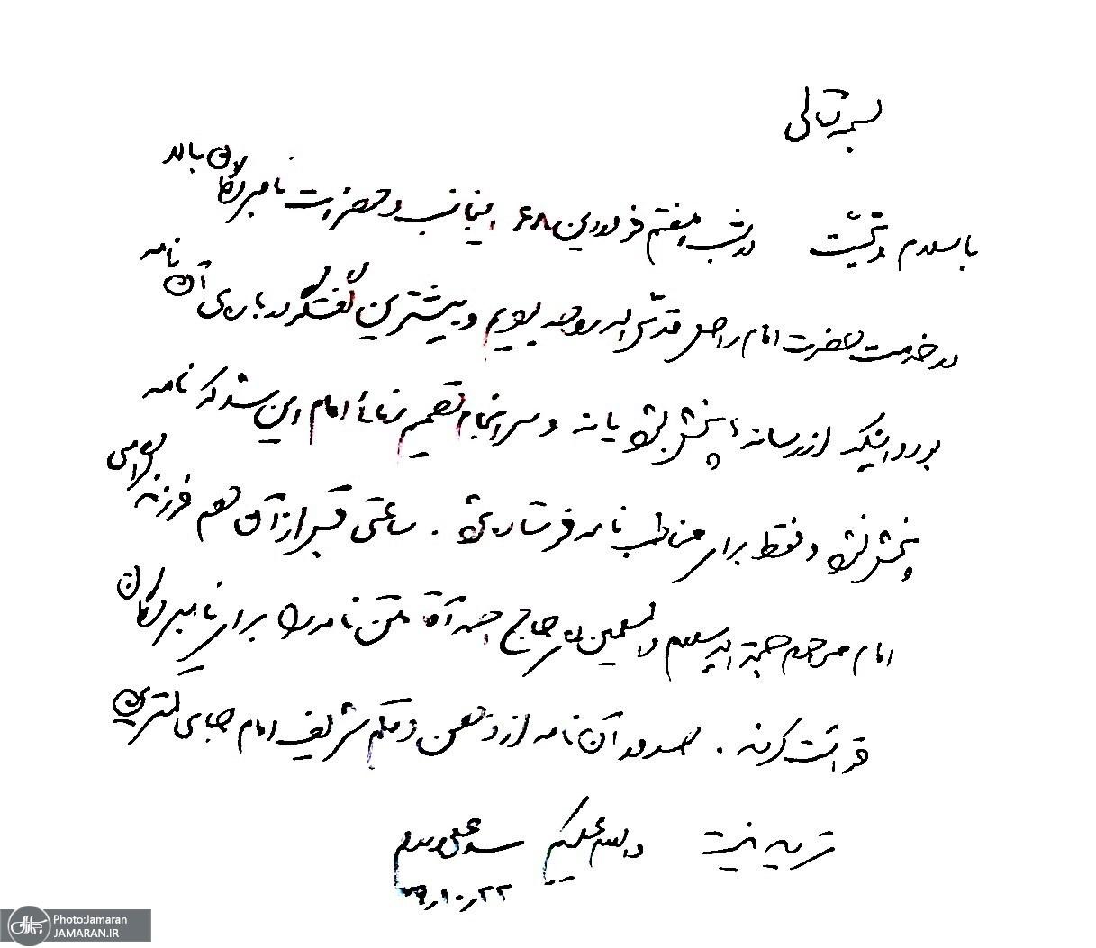 پاسخ انصاری به ادعای مطهری در خصوص دو نامه امام خمینی (ره)
