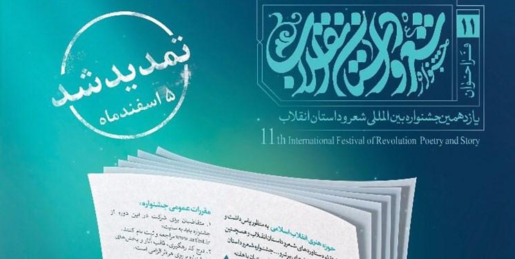 باشگاه خبرنگاران -مهلت ارسال اثربه جشنواره بین المللی شعر و داستان انقلاب تمدید شد