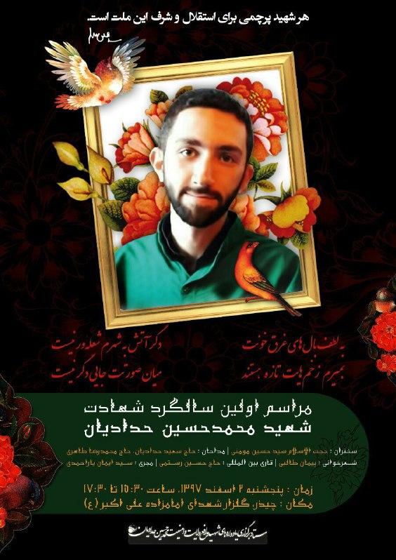 اولین سالگرد شهید محمدحسین حدادیان برگزار میشود