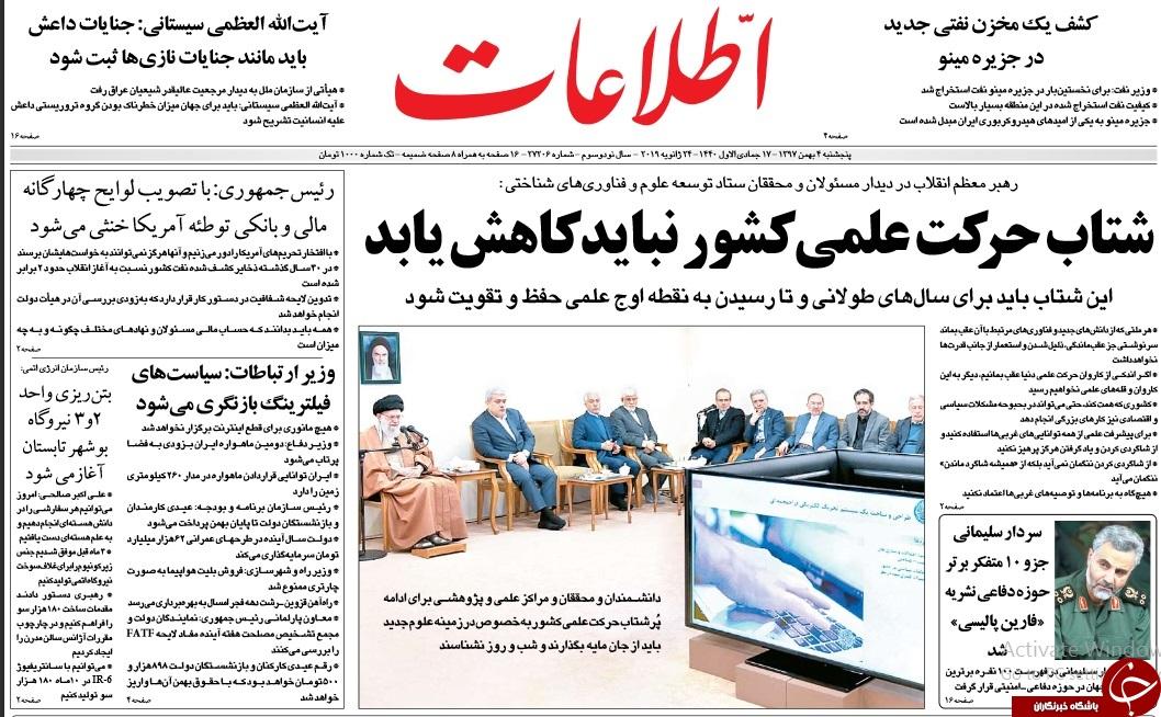 صفحه نخست روزنامههای ۴ بهمن؛
