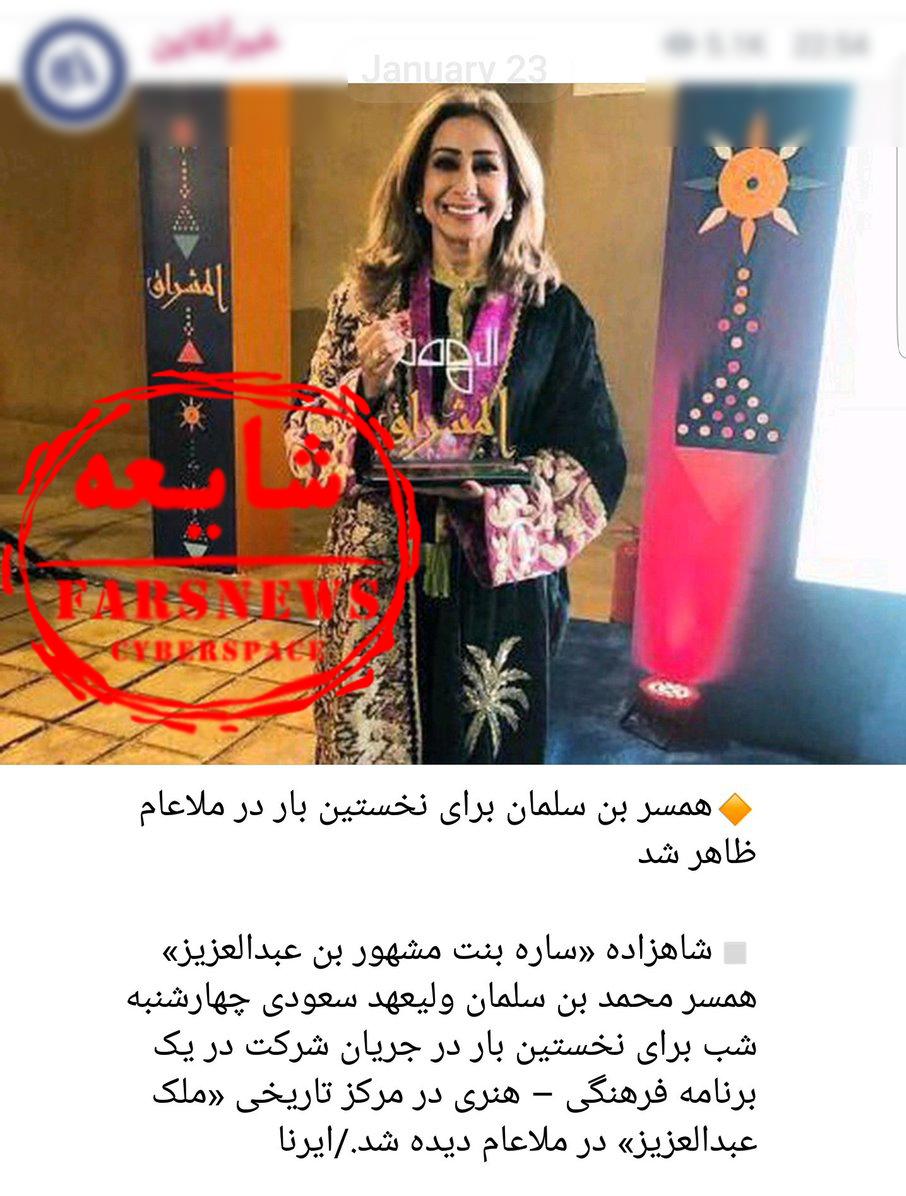 ماجرای انتشار تصویر اشتباه از همسر شاهزاده سعودی چه بود ؟