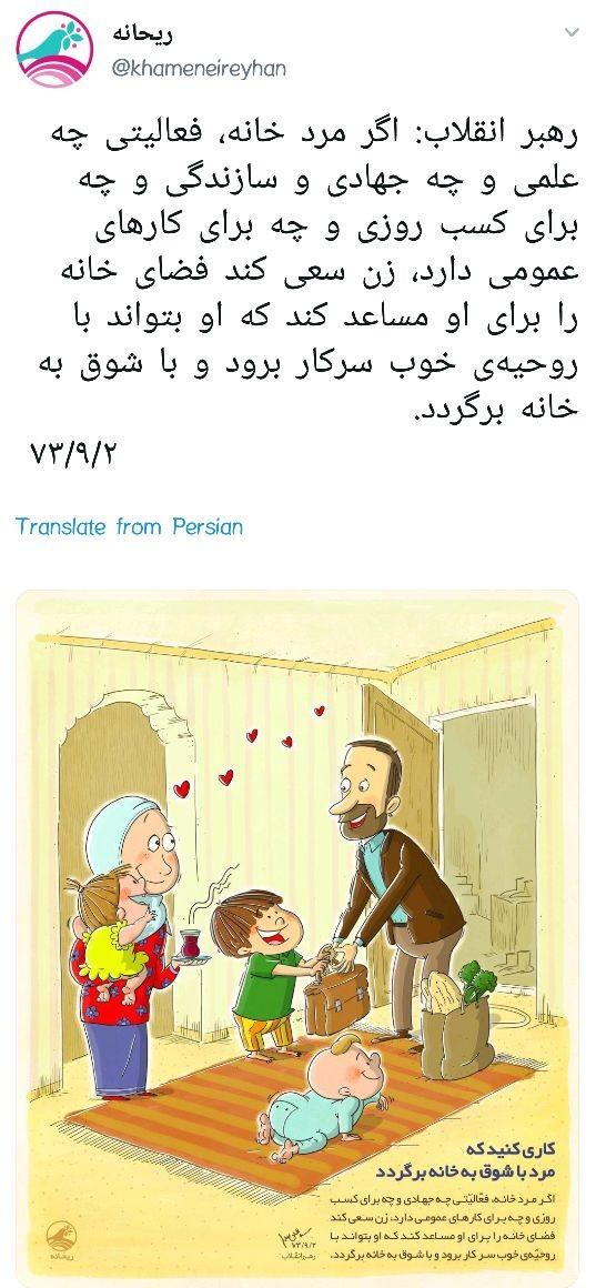 رهبرانقلاب:کاری کنید که مرد با شوق به خانه برگردد+عکس نوشته