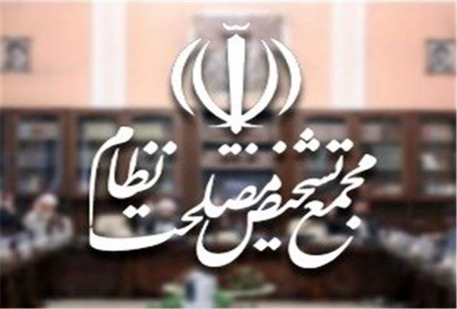 ادامه رسیدگی به لایحه پالرمو در نشست روز شنبه مجمع تشخیص مصلحت نظام