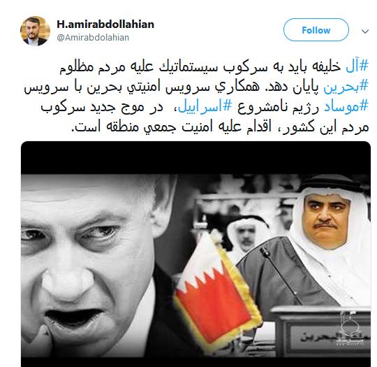 همکاری امنیتی بحرین و اسرائیل در سرکوب مردم بحرین،اقدام علیه امنیت جمعی منطقه است