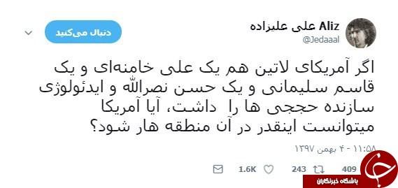 تحلیل جالب علی علیزاده از کودتای ونزوئلا و داشتن رهبری، چون امام خامنهای و سردار سلیمانی!