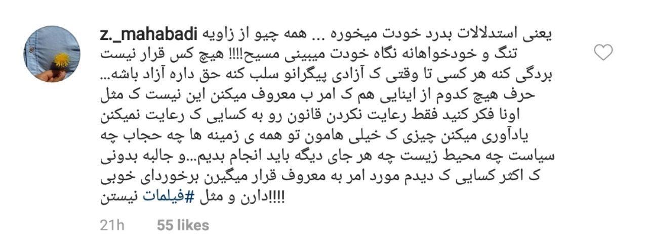 سوتی جدید مسیح علی نژاد که به ضررش تمام شد +فیلم و تصویر