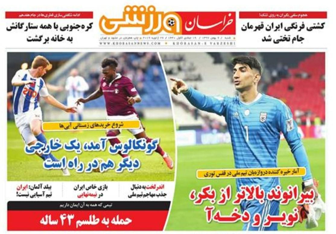 روزنامههای ورزشی ششم بهمن
