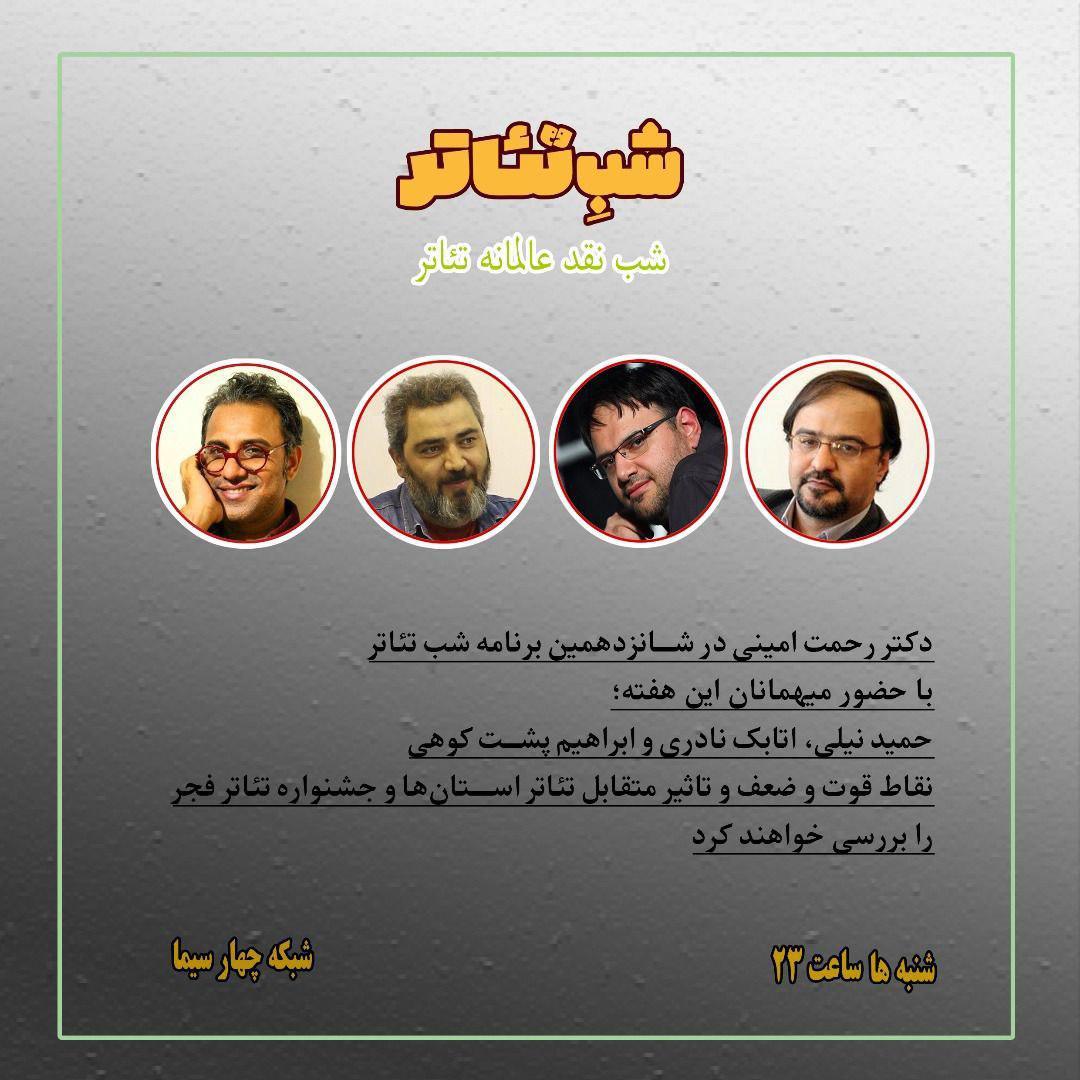 «شب تئاتری» ویژه تئاتر استانها و جشنواره تئاتر فجر به روی آنتن میرود