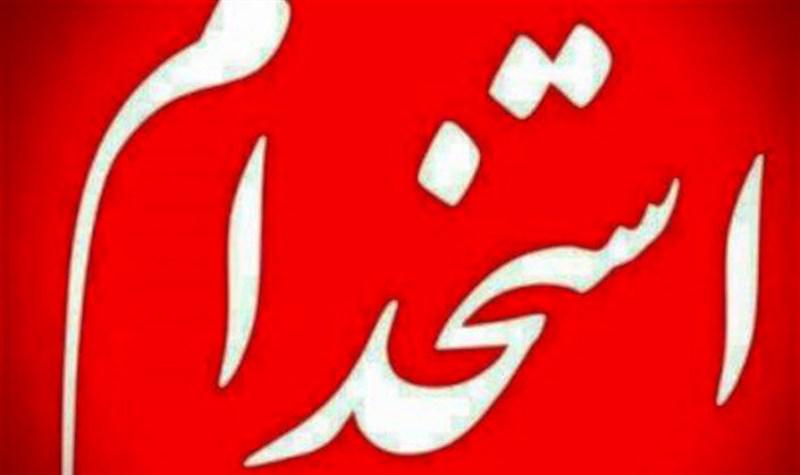 مرکز گزینش نیروی انتظامی فارس استخدام میکند