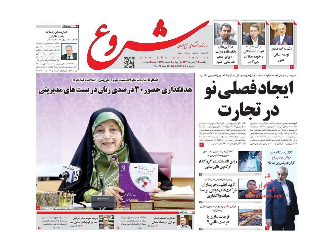 صفحه نخست روزنامههای اقتصادی ۷ بهمن ماه