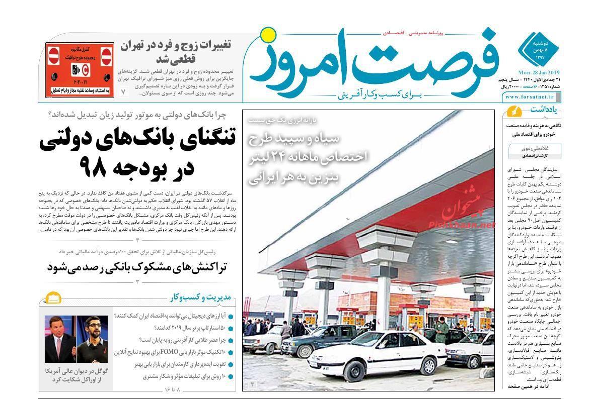 صفحه نخست روزنامههای اقتصادی ۸ بهمن ماه