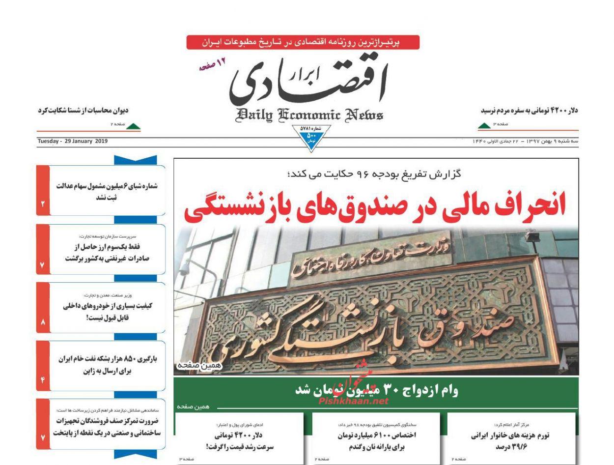 صفحه نخست روزنامههای اقتصادی ۹ بهمن ماه