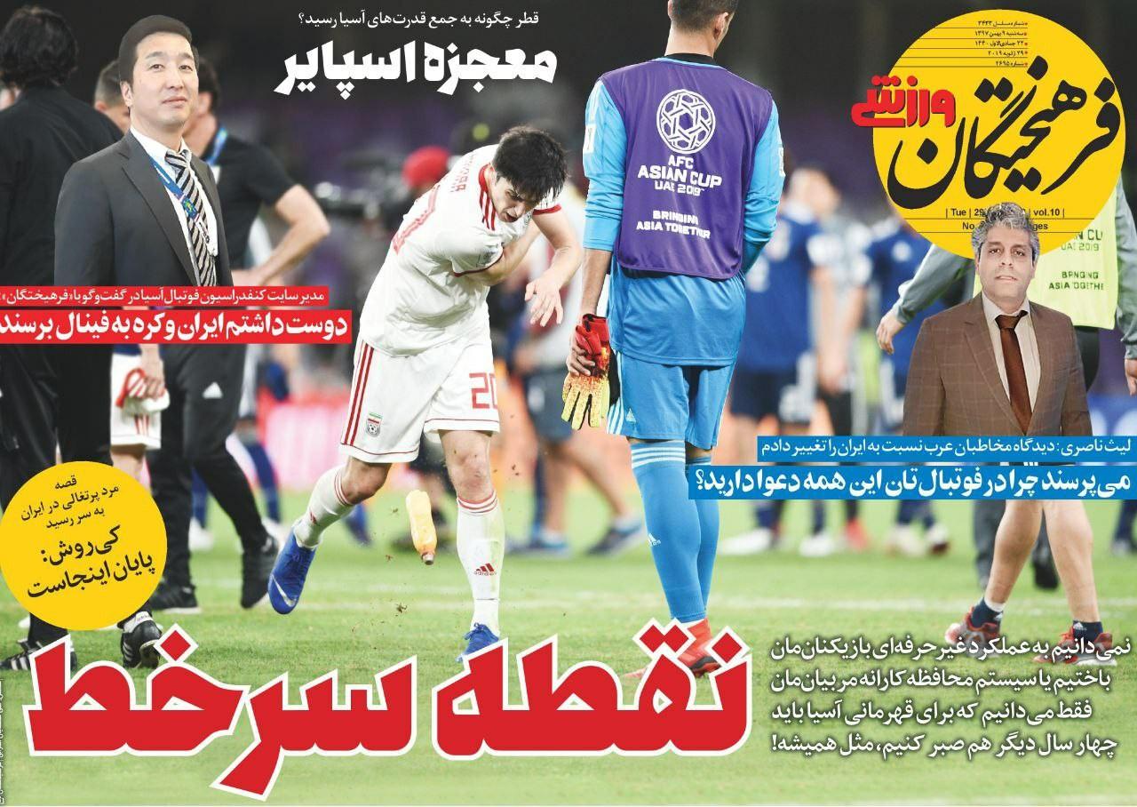 روزنامههای ورزشی نهم بهمن