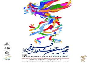 جشنواره فجر شیراز