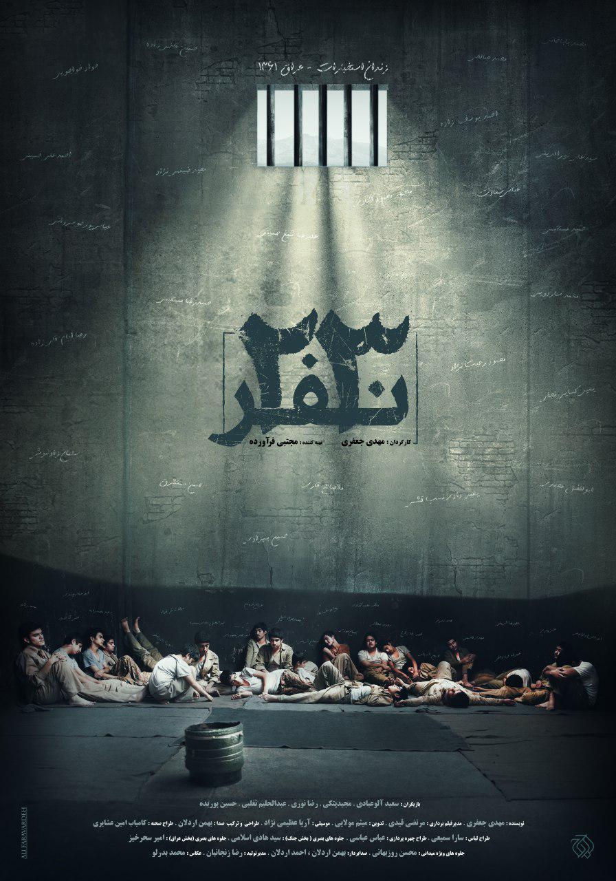 پوستر فیلم سینمایی «۲۳ نفر» رونمایی شد
