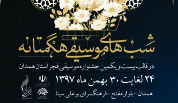 برگزاری جشنواره شب موسیقی هکمتانه در همدان