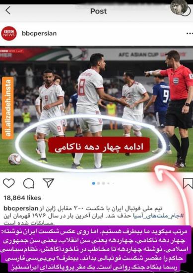 واکنش علیزاده به عقدهگشایی «بیبیسی» پس از باخت تیم ملی +عکس