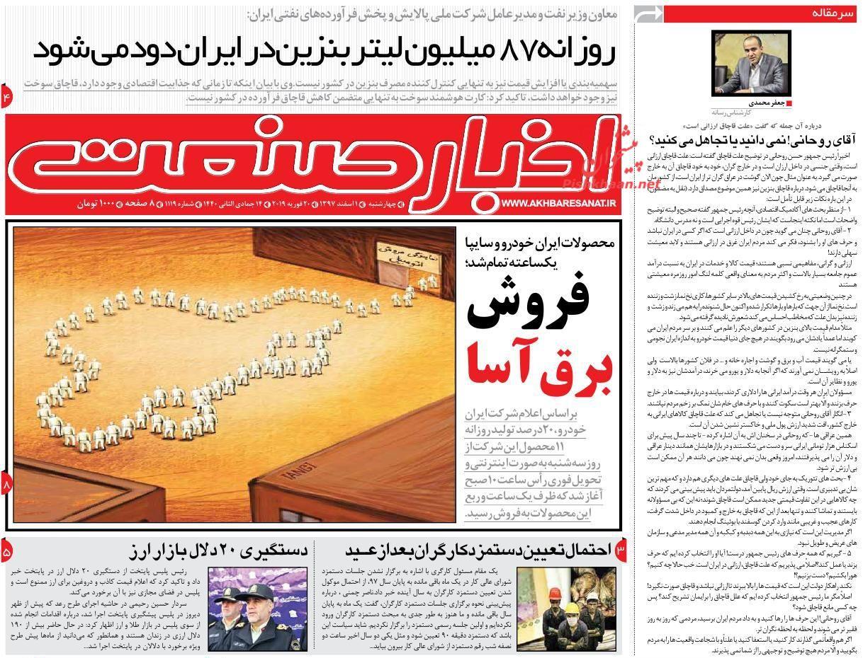صفحه نخست روزنامههای اقتصادی ۱ اسفند ماه