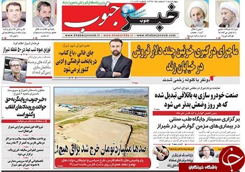 تصاویر صفحه نخست روزنامههای استان فارس یکم اسفندماه سال ۱۳۹۷