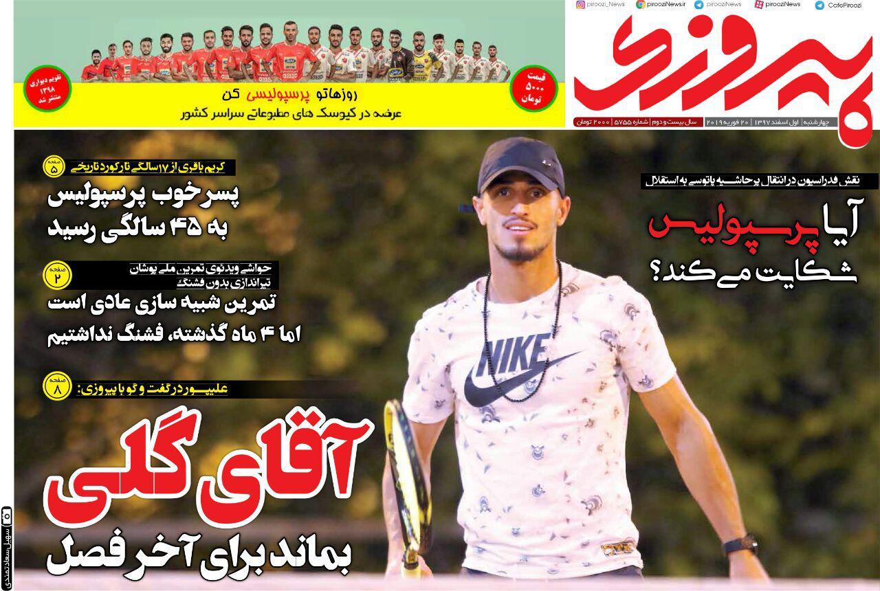روزنامه پیروزی - اول اسفند