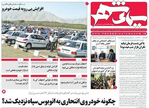 ارز در مسیر آرامش/ خودکفایی صنعتگران اصفهانی درتعمیرات خودروهای سنگین
