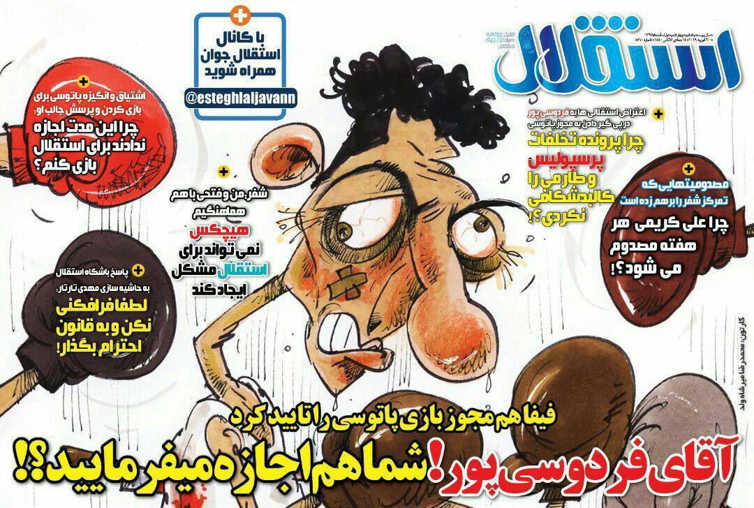 روزنامه استقلال - اول اسفند