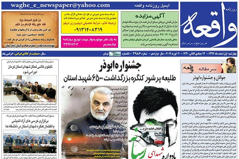 فرو چالهها جنوب کرمان را تهدید میکند/ وزیر نیرو در راه جنوب کرمان