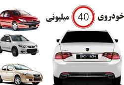 با ۴۰ میلیون تومان قادر به خرید کدام خودروها هستیم؟