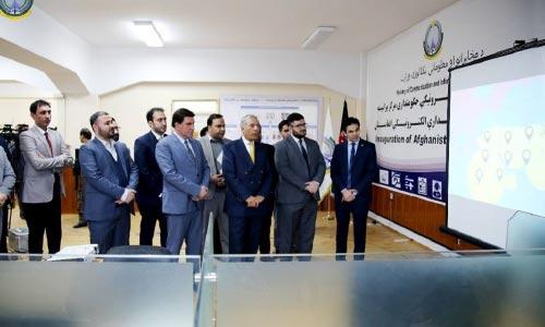 مرکز حکومت داری الکترونیک افغانستان افتتاح شد