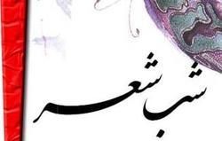 برگزاری همایش ادبی انقلاب فاطمی در مشهد