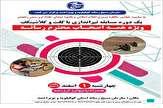 باشگاه خبرنگاران -مسابقات تیراندازی اصحاب رسانه کهگیلویه وبویراحمد