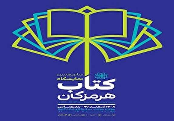 باشگاه خبرنگاران - انتشار پوستر شانزدهمین نمایشگاه سراسری کتاب هرمزگان