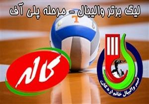 باشگاه خبرنگاران -خلاصه والیبال خاتم اردکان و کاله مازندران مورخ ۱ اسفند ۹۷ + فیلم