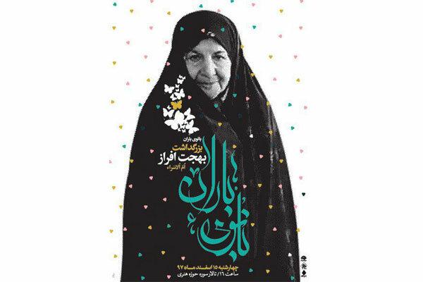 بزرگداشت امالاسرای ایران در «بانوی باران»