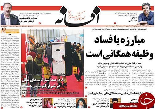 تصاویر صفحه نخست روزنامههای استان فارس ۱۱ اسفندماه سال ۱۳۹۷
