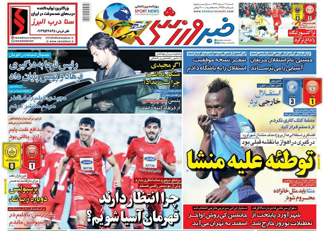 روزنامه خبر ورزشی - ۱۰ اسفند