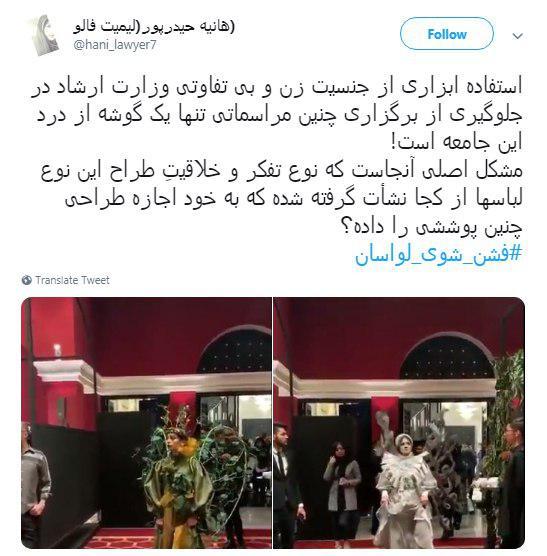 واکنش کاربران به شو مختلط لباس در تهران +فیلم
