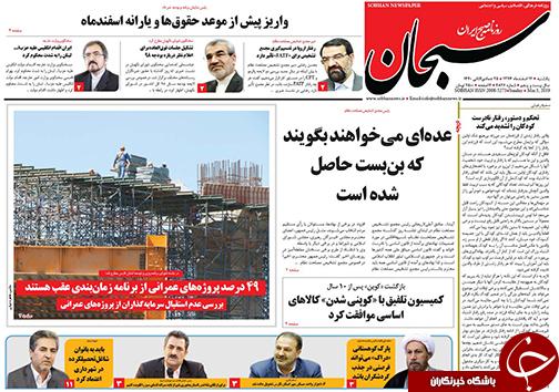 تصاویر صفحه نخست روزنامههای استان فارس ۱۲ اسفندماه سال ۱۳۹۷