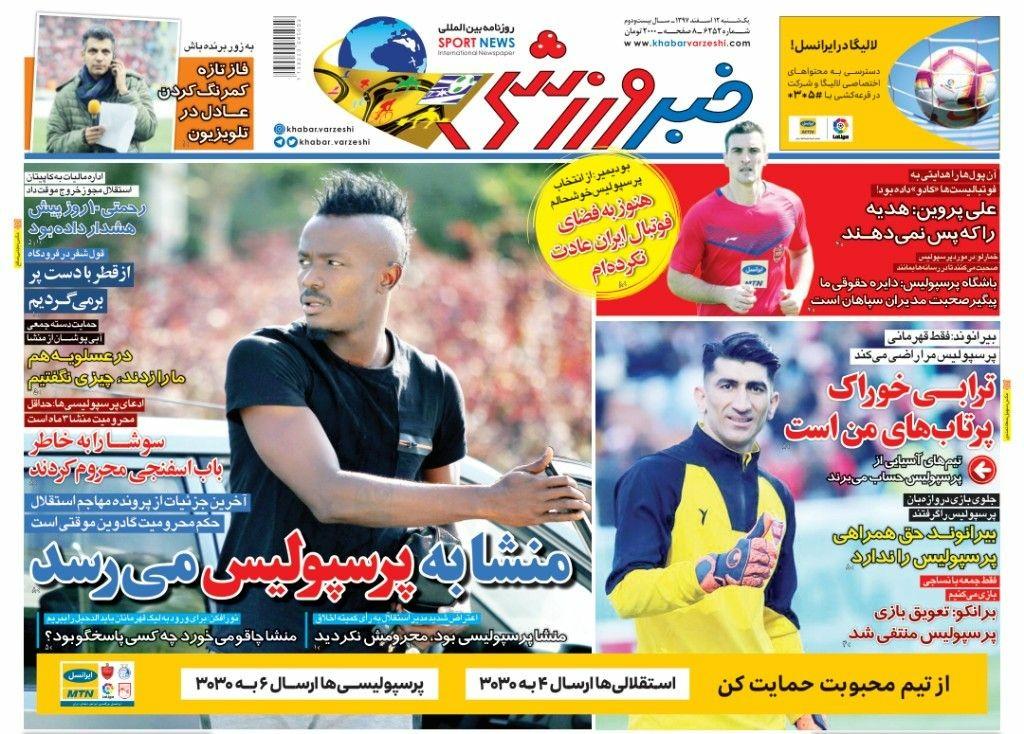 خبر ورزشی - ۱۲ اسفند
