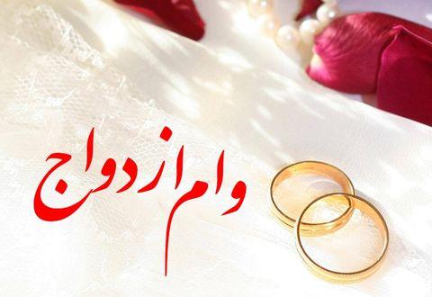 آخرین جزئیات و شرایط از پرداخت وام ازدواج ۶۰ میلیونی