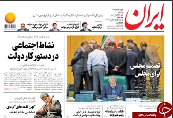 صفحه نخست روزنامههای ۱۳ اسفند؛