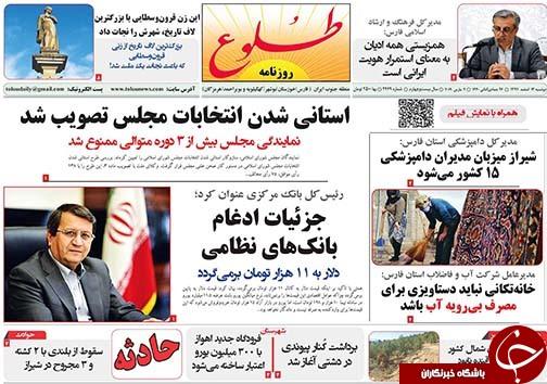 تصاویر صفحه نخست روزنامههای استان فارس ۱۳ اسفندماه سال ۱۳۹۷